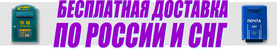 Бесплатная доставка по России и СНГ